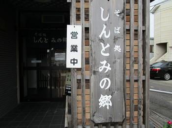 しんとみの郷.JPG